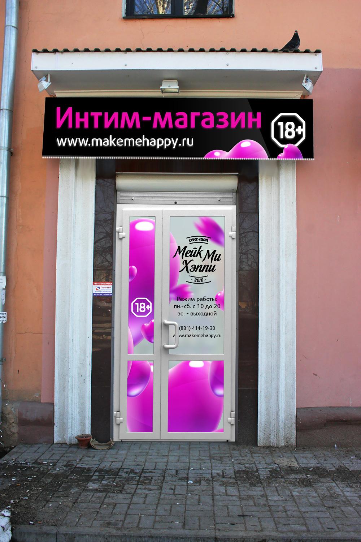 Адреса магазинов интим товаров 8 фотография